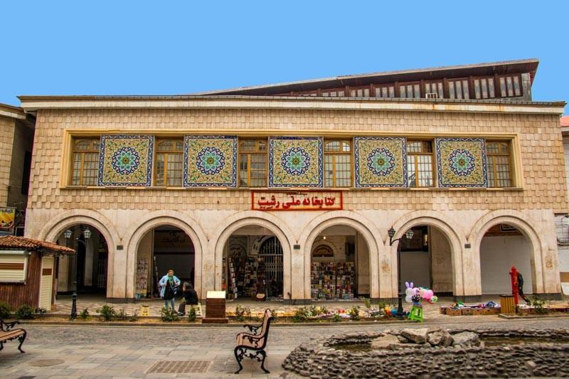 کتابخانه ملی رشت در میدان شهرداری رشت